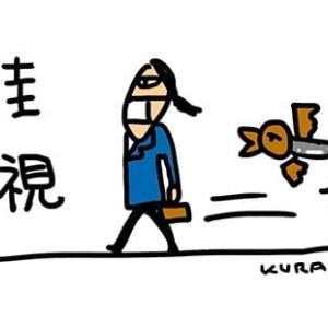 9月24日「圭氏」
