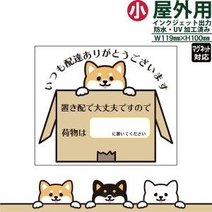 置き配ステッカーに犬デザインデビュー!