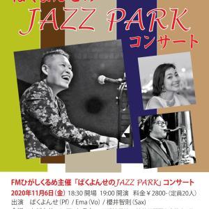 ぱくよんせのJAZZPARKコンサート