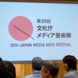 ★文化庁メディア芸術祭★プレス向け内覧会に参加して、感じたこと!