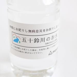 五十鈴川の水
