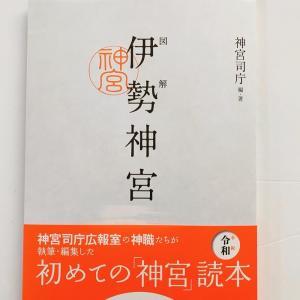 伊勢神宮読本