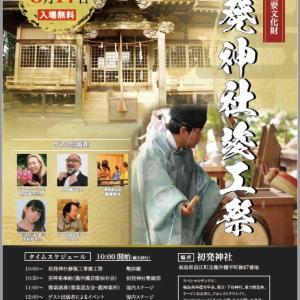 復興の証「初發神社竣工祭」