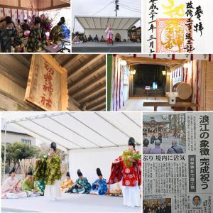 初發神社にて