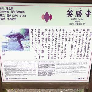 鎌倉散歩 英勝寺