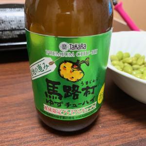柚子チューハイ