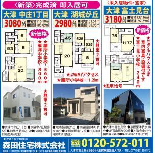2/23(土)号 リビング滋賀掲載のお知らせです!