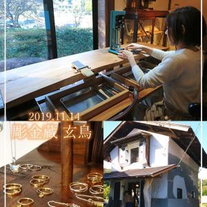 蔵を改築した彫金工房へ行ってきました!