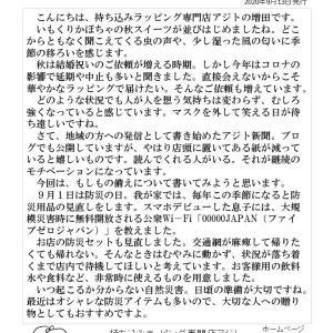 アジト新聞vol.50~もしもの備え~