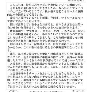 アジト新聞vol.56~取材マイルール~