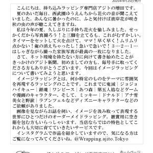 アジト新聞vol.57~イメージラッピングとは~