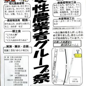 11月18日(土)第13回女性農業者グル-プ祭