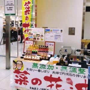 2日から4日まで天の川さっぽ東急百貨店で菜の花油搾り実演販売