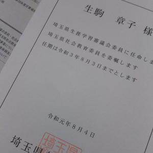 今年度より埼玉県社会教育委員をさせていただきます