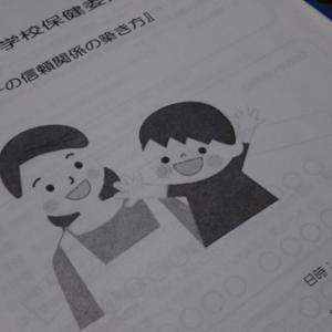 親子の信頼関係の築き方~川口市立戸塚綾瀬小学校の学校保健委員会での講演でした
