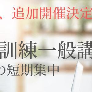 <追加開催のお知らせ!>8/15(土)~親業訓練一般講座@さいたま新都心