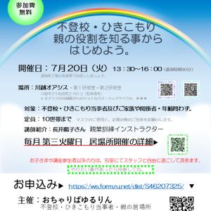 埼玉の川越での「不登校・ひきこもり関係者に向けた講演会」の情報です