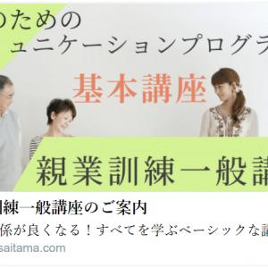 \10/4(月)時間が変更になりました/親業訓練一般講座@さいたま