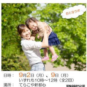 てらこや新都心主催にて「親子のコミュニケーション講座」開催!