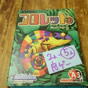 「コロレット日本語版」リプレイ! 4色目以上はマイナス点!?