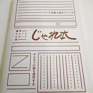 小説を連作する『じゃれ本』 リプレイ!