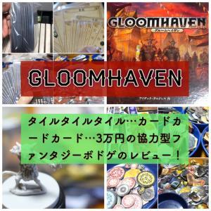 3万円ファンタジー協力型ボドゲ『グルームヘイヴン』レビュー