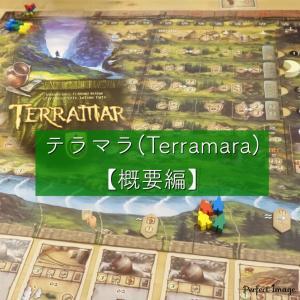 ボードゲーム『テラマラ(Terramara)』【概要編】未来に駒置けるワカプレ!