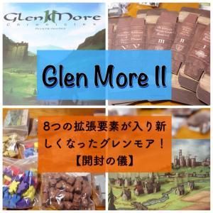 『グレンモア2:クロニクルズ 日本語版』 開封の儀!