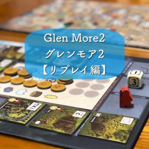 『グレンモア2:クロニクルズ 日本語版』 リプレイ!
