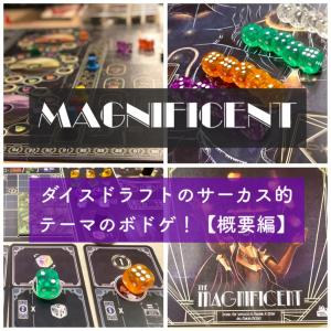 『マグニフィセント』リプレイ!【概要編】 サーカス的テーマボドゲ!