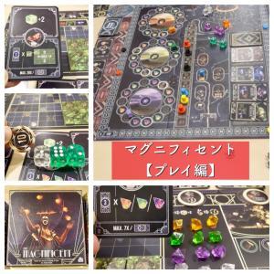 マグニフィセント【プレイ編】 サーカス的テーマのボードゲーム!