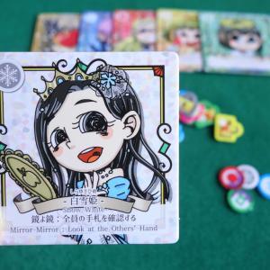姫たちが毒リンゴが混ざったパーティーを開催!ボドゲ『白雪姫の誕生日』開封の儀