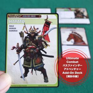 『Ultimate Combat』開封の儀!パスファインダーアドベンチャーのアドオンデッキ