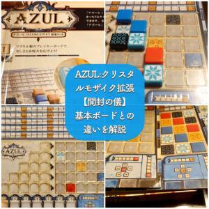 『アズール:クリスタルモザイク拡張セット』の基本ボードとの違い (開封の儀)
