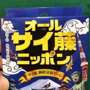 たくさんの斎で神経衰弱!『オールサイ藤ニッポン』開封編