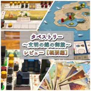『タペストリー』レビュー【概要編】文明発展ボードゲーム!
