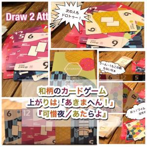 和柄なカードでDraw2と「あきまへん!」ボードゲーム『可惜夜/ATARAYO』