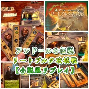 【小説風リプレイ・プレイログ】『リートブルク攻城戦』アンドールの伝説系列の協力型ボドゲ!