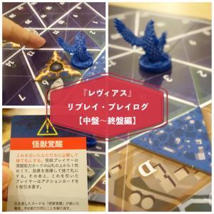 【中盤~終盤リプレイ・プレイログ】『レヴィアス』沖縄の海に怪獣が!巨大海竜vs人間