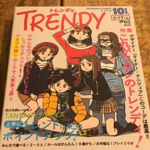 『トレンディ/TRENDY』日本語版!ゲームもイイがファッションもイイ!