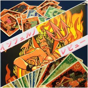 『インフェルノ』レビュー! 赤いカードは特に取っちゃダメ!