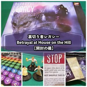 丘の上の裏切り者の館の連続シナリオ!『裏切り者レガシー/Betrayal Legacy』【開封の儀】