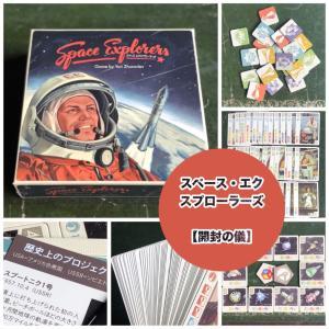 旧ソビエト連邦、アメリカ合衆国の宇宙船が出てくる!『スペース・エクスプローラーズ』開封の儀