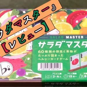 野菜や果物の知識も増えるヘルシーなゲーム『サラダマスター』レビュー!