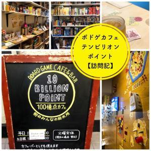 神楽坂の100億点ボードゲームカフェ『テンビリオンポイント』に訪問レポート!