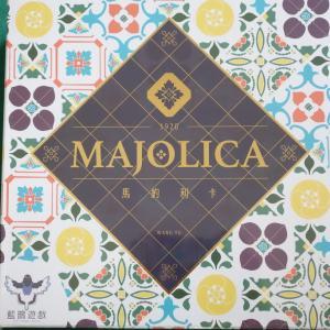 『マジョリカ/マヨリカ(Majolica)』開封の儀