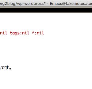 Emacsからブログ(Wordpress)へ投稿してみる