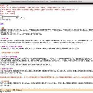 Emacs 新規ファイル作成とテンプレート読込み