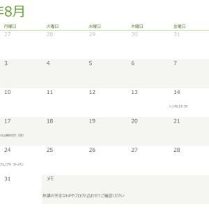 カレンダー更新