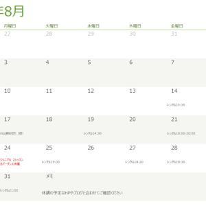 さらにカレンダー更新